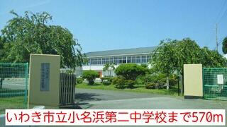 いわき市立小名浜第二中学校 570m