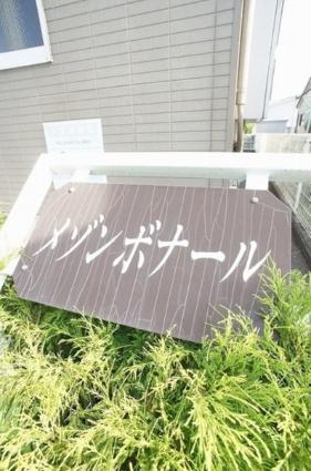 メゾン ボナール[2DK/47.23m2]のその他設備