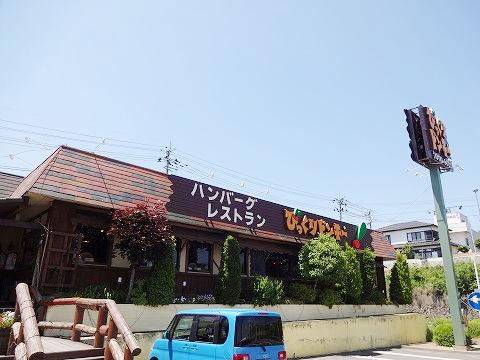 びっくりドンキー富久山店 2100m