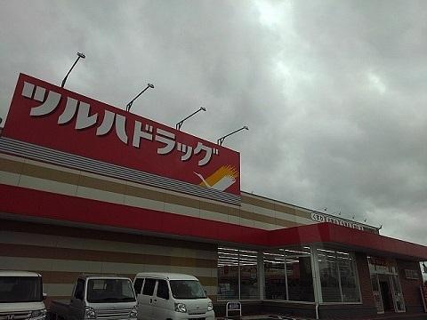 ツルハドラッグ富久山福原店 750m