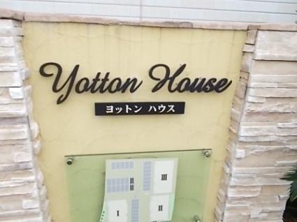 ヨットン・ハウスⅢ[1LDK/46.41m2]の外観2