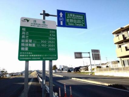 ゆりの木・Ⅲ[2LDK/57.07m2]の周辺2
