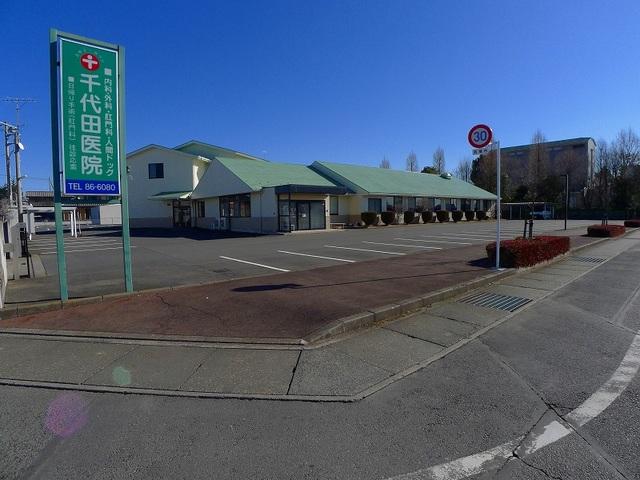 千代田医院