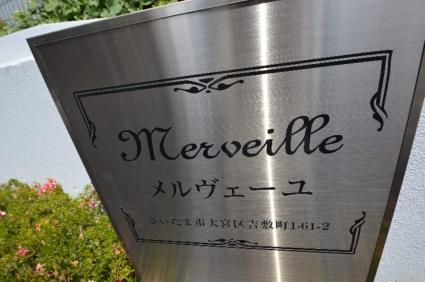 メルヴェーユ[1K/28.13m2]の外観4