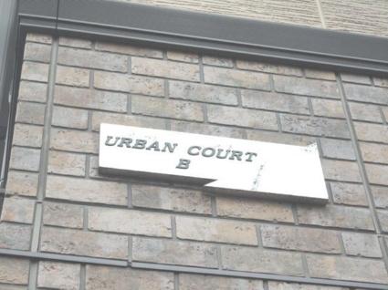 URBAN COURT B[3DK/65.46m2]の外観2