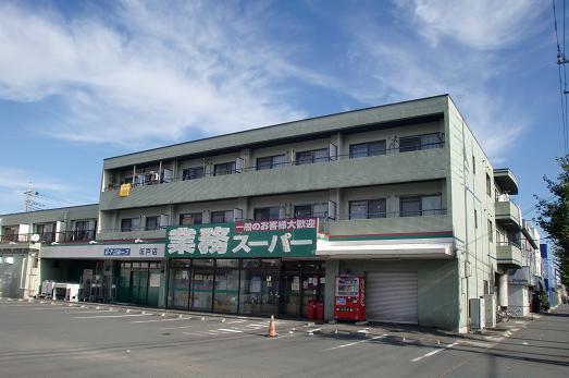 業務スーパー坂戸店 525m