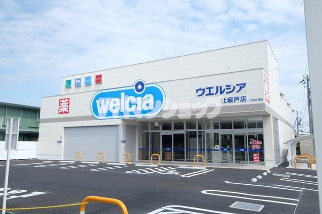 ウエルシア北坂戸店 123m