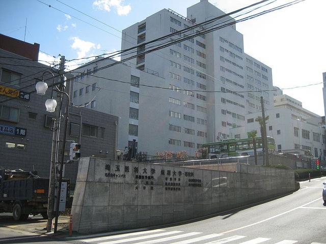 私立埼玉医科大学 740m