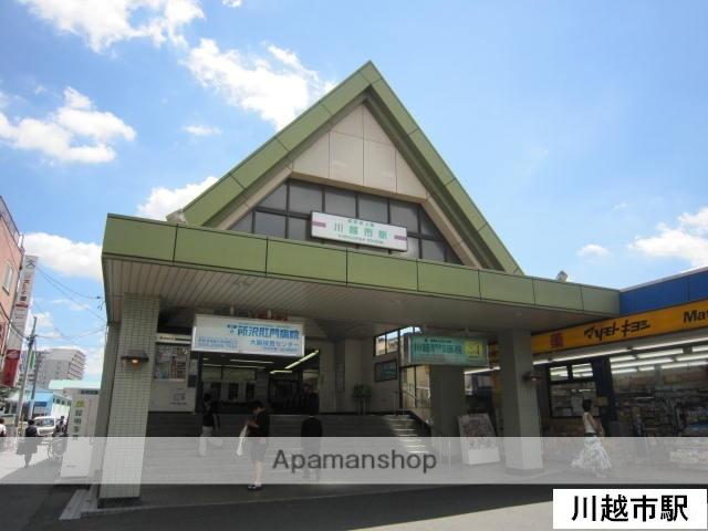 ・川越市駅 960m