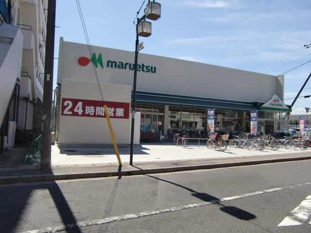 マルエツ南八幡店 1122m