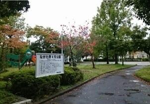 ながた野4号公園 320m