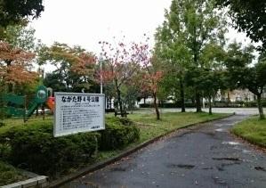ながた野4号公園 370m