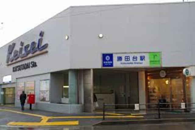 勝田台駅 720m
