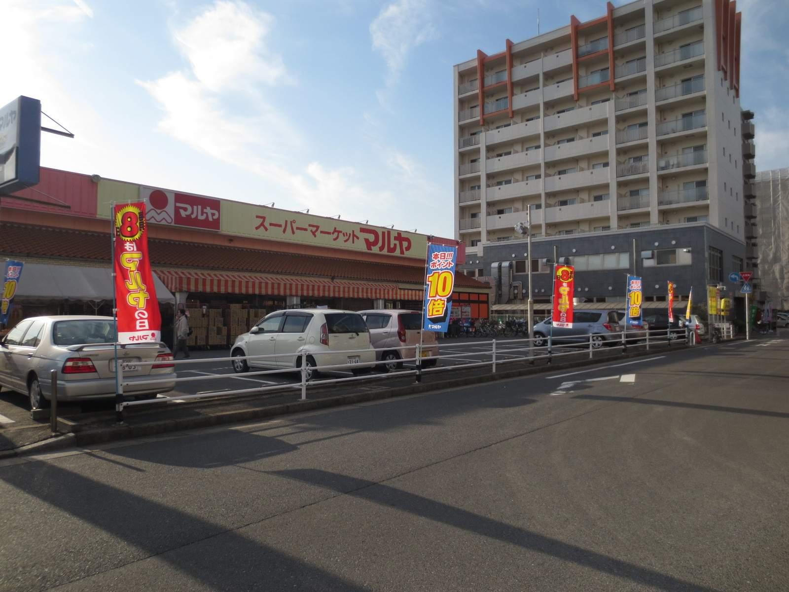 マルヤ南流山店 323m