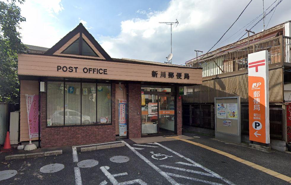 新川郵便局 1760m