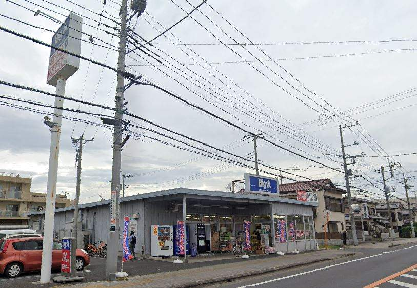 ビッグ・エー 野田中根店 768m