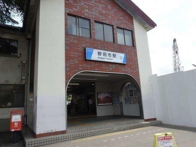 野田市駅 900m