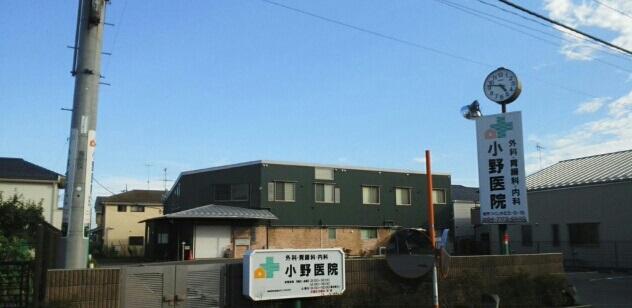 小野医院 626m