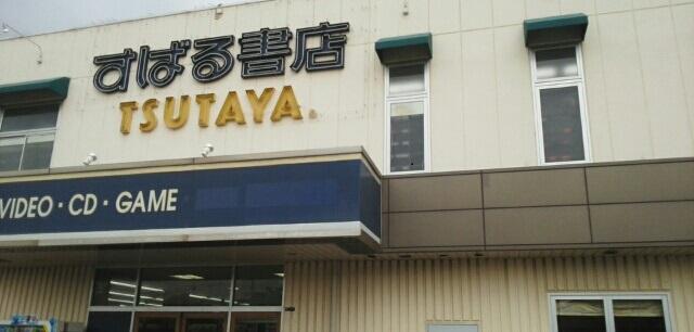 TSUTAYA 増尾中原店 859m