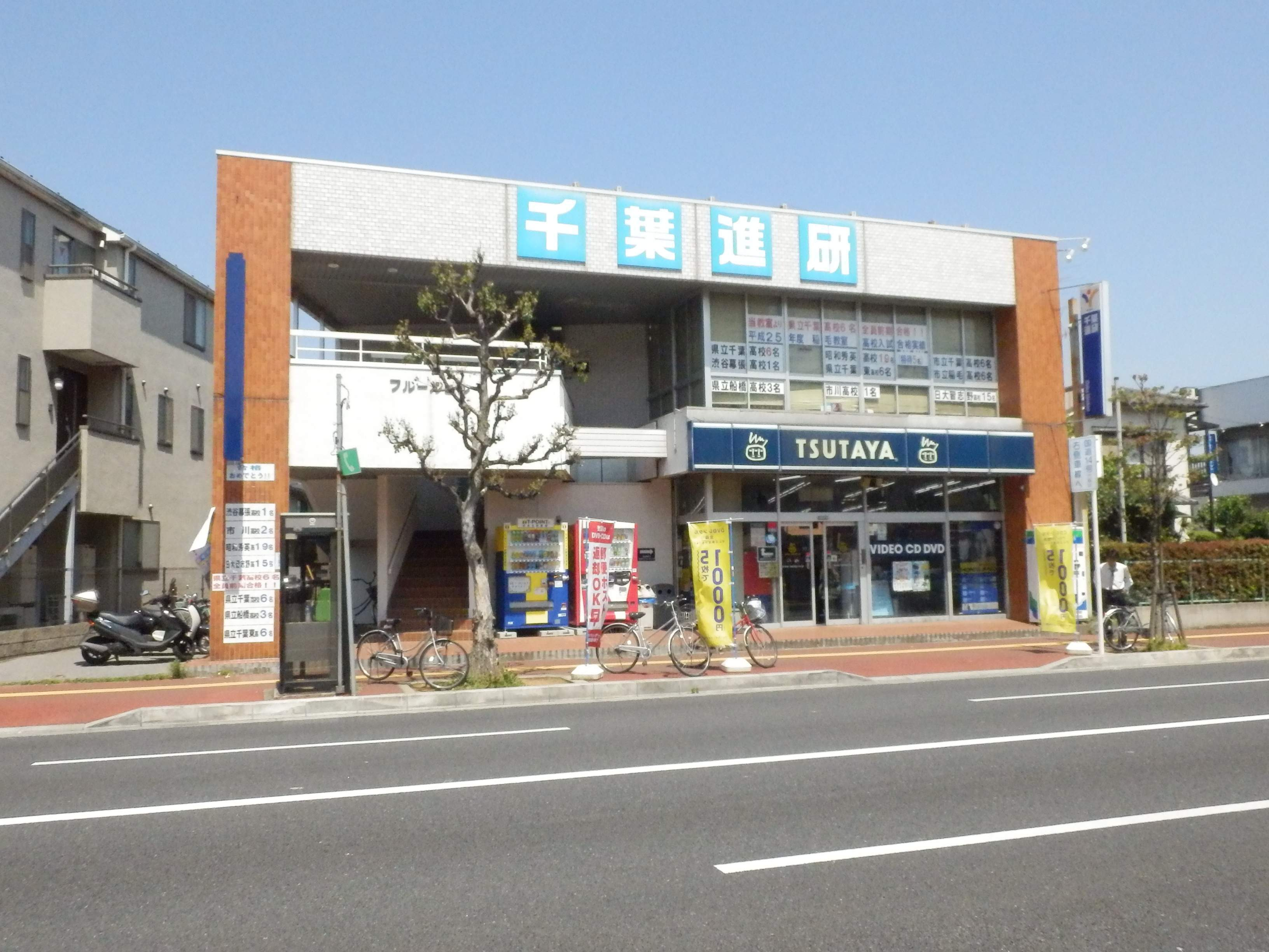 TSUTAYA稲毛店 200m