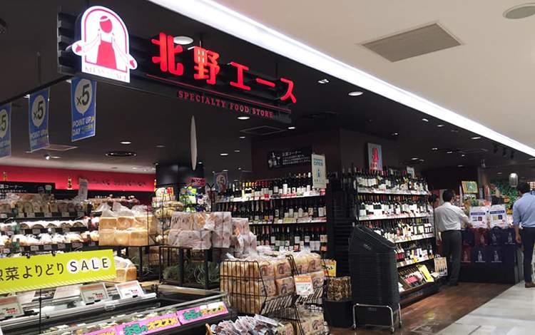 北野エースペリエ稲毛店 835m