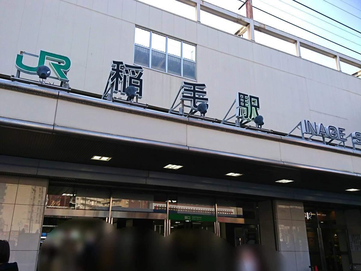 総武線稲毛駅 1700m