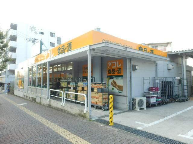 アコレ稲毛小仲台店 746m