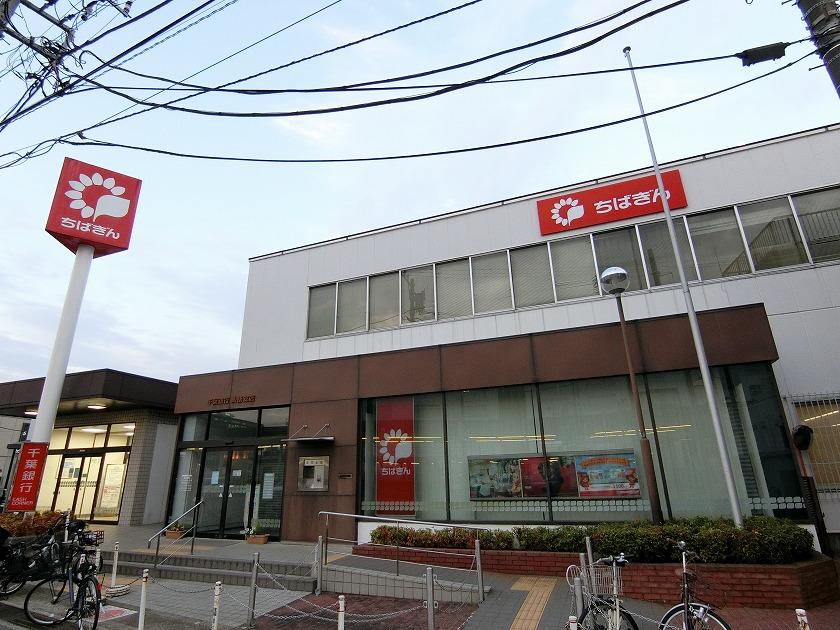 千葉銀行馬橋支店 423m