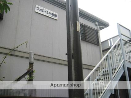 東京都大田区、雑色駅徒歩14分の築28年 2階建の賃貸アパート