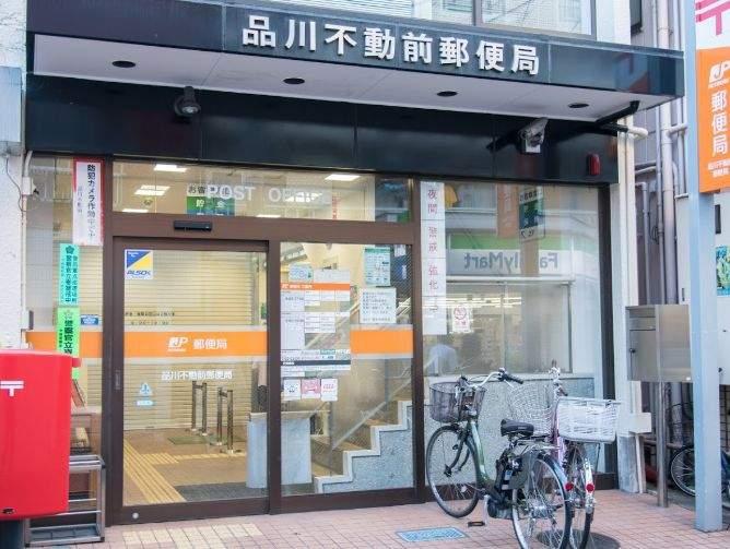 品川不動前郵便局 729m
