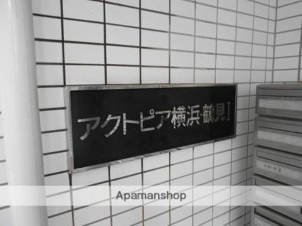 アクトピア横浜・鶴見Ⅰ[1R/16.5m2]の外観3