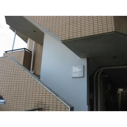プレール横浜山手[1R/19.35m2]の外観2