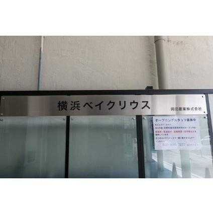 横浜ベイクリウス[1K/25.08m2]の外観3