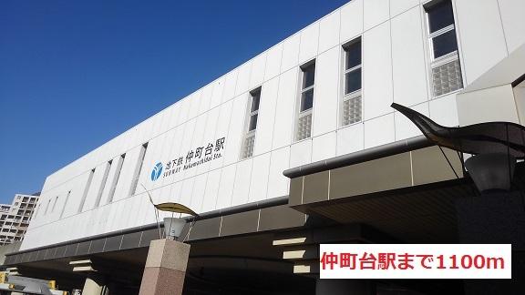 仲町台駅 1100m