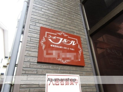 新潟県新潟市中央区白山浦1丁目[1K/31.42m2]の外観4