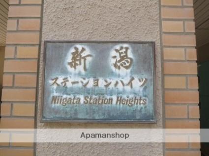 新潟ステーションハイツ[1K/20.7m2]の共用部3