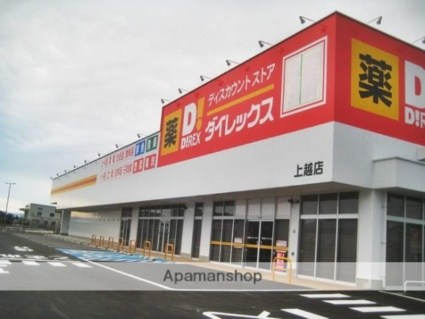 タウンコートくろい駅東Ⅲ[1LDK/33.61m2]の周辺3