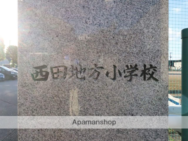 西田地方小学校 370m