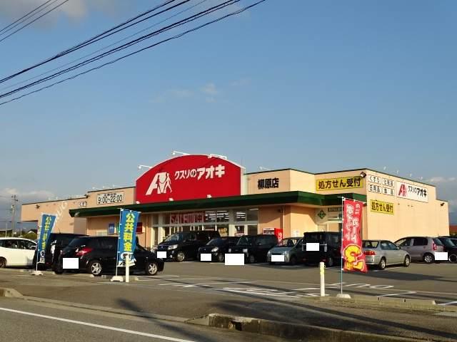 クスリのアオキ 柳原店 1487m