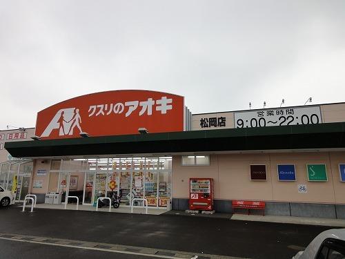 クスリのアオキ 松岡店 450m