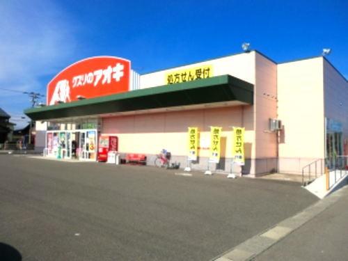 クスリのアオキ 丸岡店 1100m