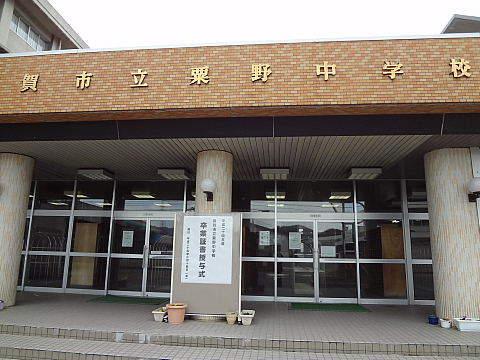 粟野中学校 950m
