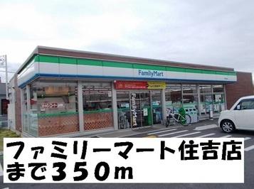 ハイツ・JIN 住吉Ⅱ[1LDK/52.99m2]の周辺1