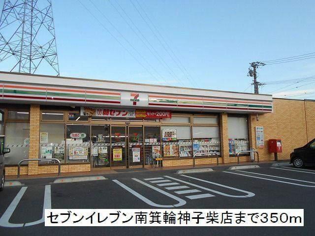 セブンイレブン 南箕輪神子柴店 350m