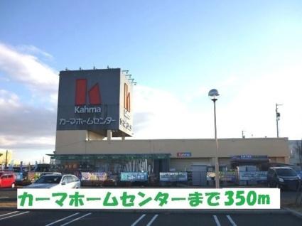 サンシティカーム[3DK/56.28m2]の周辺10