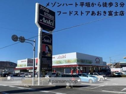 静岡県富士市平垣町[3DK/60.12m2]の周辺1