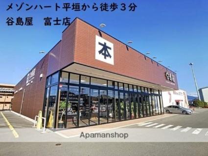 静岡県富士市平垣町[3DK/60.12m2]の周辺2