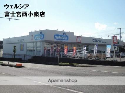 静岡県富士宮市西小泉町[1K/30.71m2]の周辺1