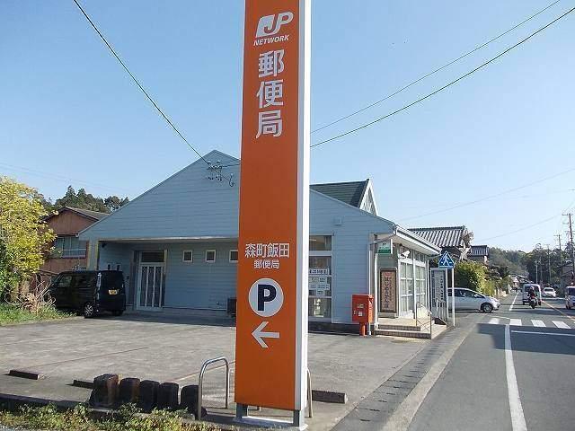 飯田小学校 700m
