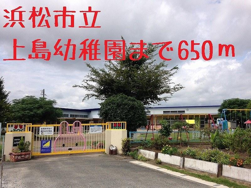 浜松市立上島幼稚園 650m